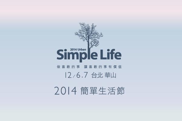 1014-簡單生活節品牌網站Slide(1600x747px)