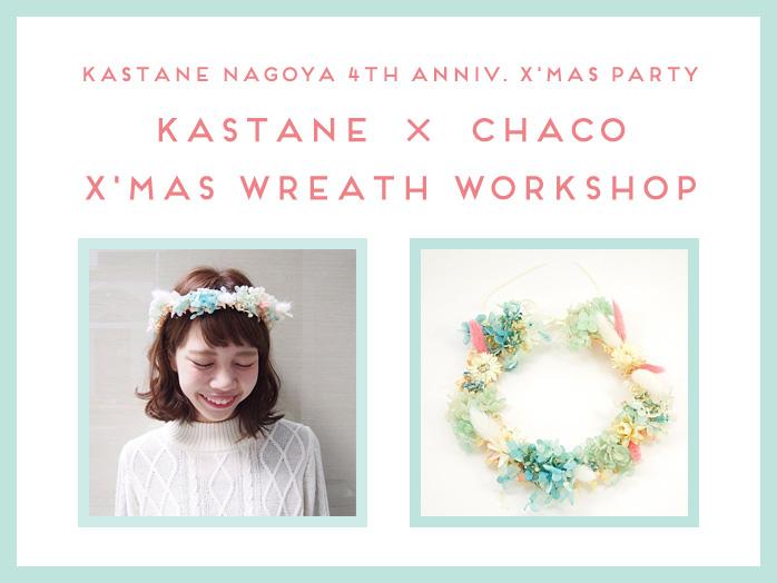 12月20日は約4年振りのKastane名古屋店にお邪魔して、クリスマスリースのワークショップを行います★